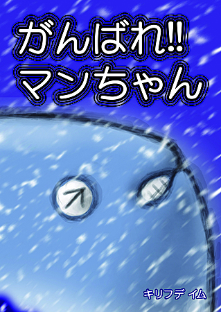 がんばれ!! マンちゃん