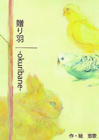 贈り羽 -okuribane-