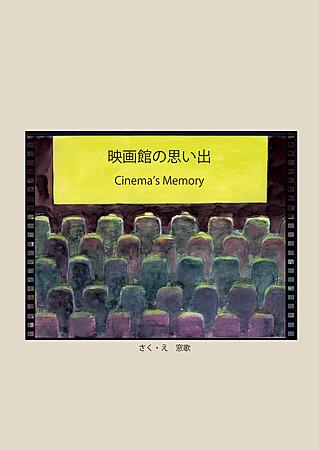 映画館の思い出 Cinema's Memory