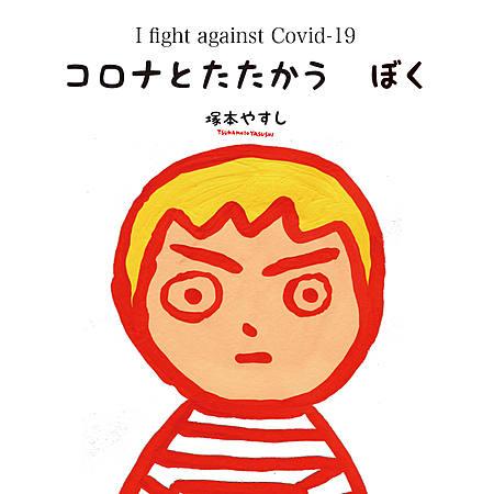I fight against Covid-19 コロナとたたかう ぼく