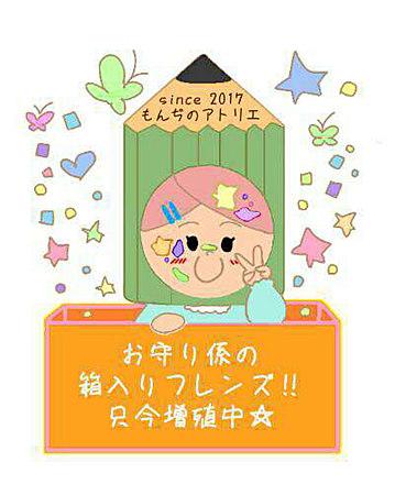 とってぃ・もんぢさんのプロフィール画像