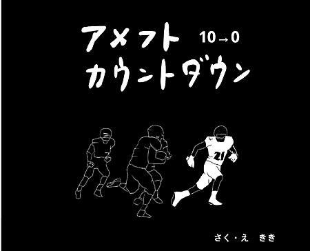 アメフトカウントダウン 10→0