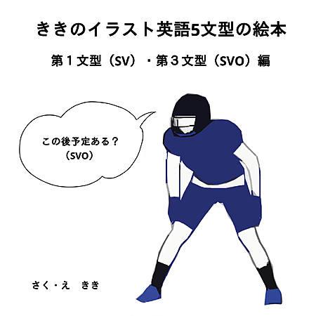 ききのイラスト英語5文型の絵本  第1文型(SV)・第3文型(SVO)編
