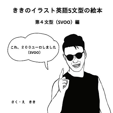 ききのイラスト英語5文型の絵本  第4文型(SVOO)編