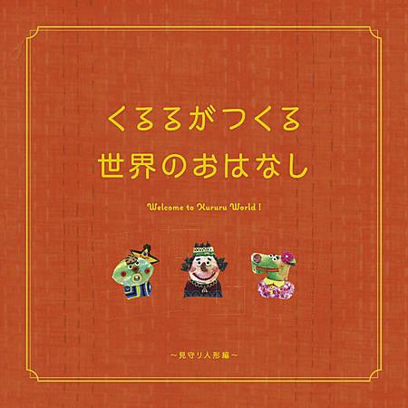 くるるがつくる世界のおはなし 〜見守り人形編〜