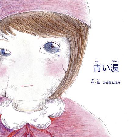 青い涙(あおいなみだ)