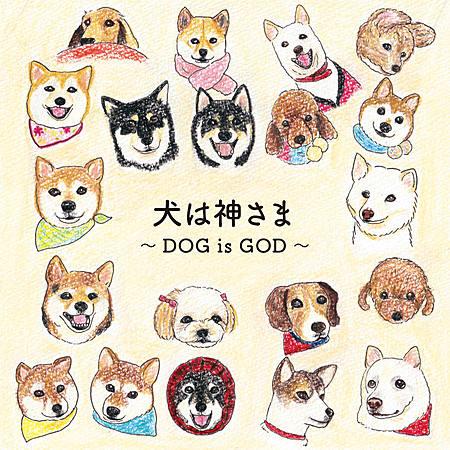 犬は神さま ~DOG is GOD~