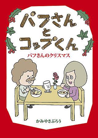 パフさんのクリスマス