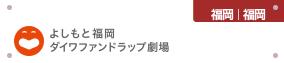 よしもと福岡 大和証券/CONNECT 劇場
