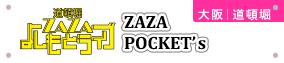 道頓堀ZAZA POCKET