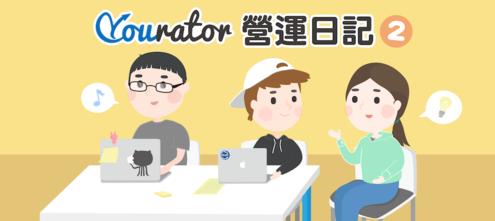 Yourator營運日記