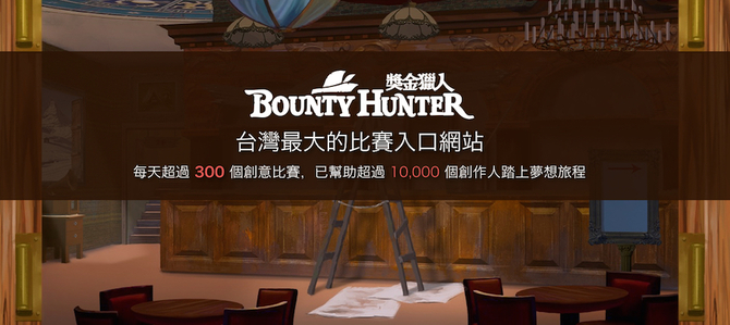 獎金獵人 BountyHunter
