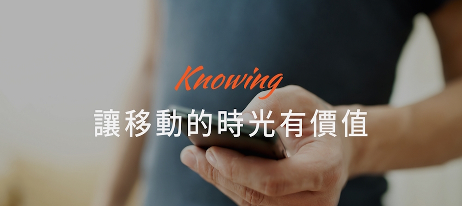 Knowing 先知資訊