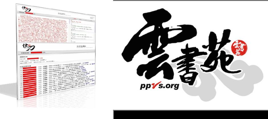 快刀 PPvS (雲書苑)