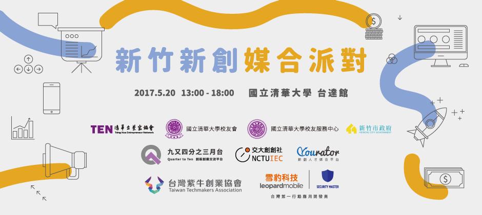 2017 新竹新創媒合派對
