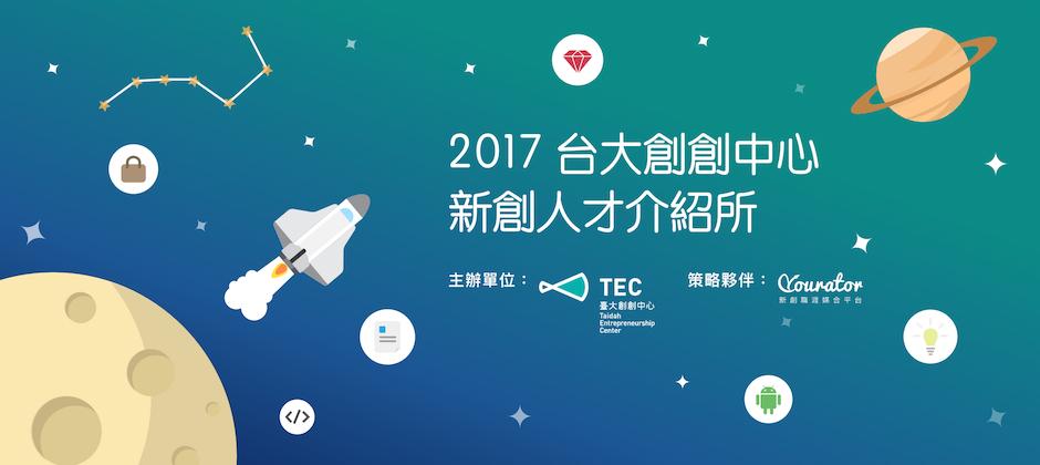 2017 台大創創xYourator 新創人才介紹所