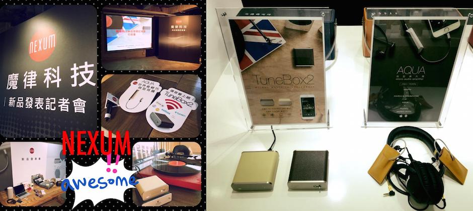 5月24日下午是 AQUA 與 Tunebox2 正式在台灣的新品發表會,真是太感動啦!