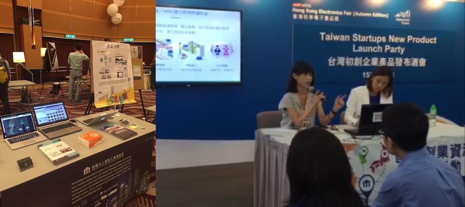 20161013-16 香港秋季電子展發表及攤位