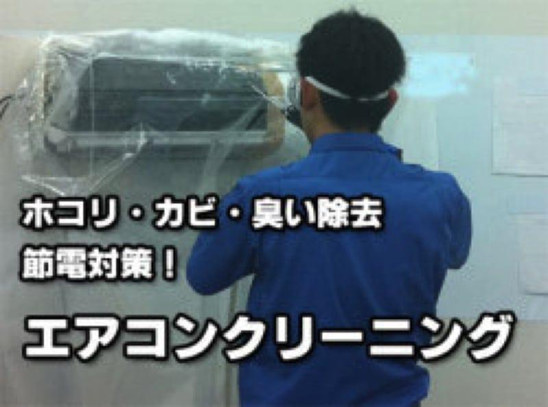 高圧洗浄エアコンクリーニング