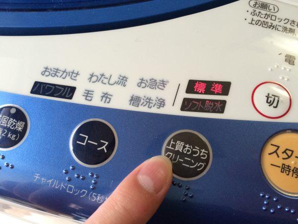 洗濯機を回します