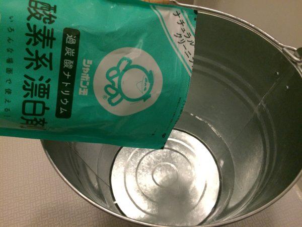 お湯に漂白剤を溶かします