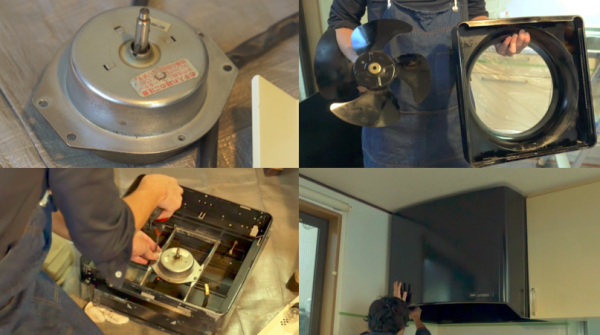 プロの換気扇クリーニングの業者さんがお掃除した後の換気扇のモーターとプロペラと枠とレンジフード