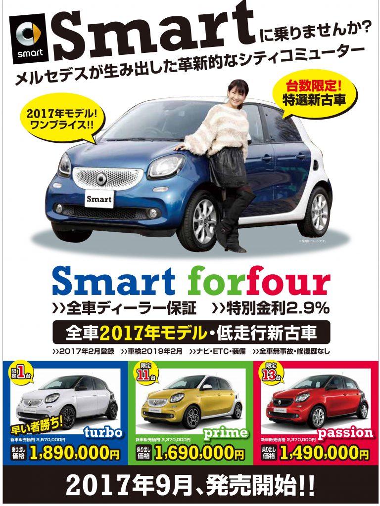 Smart forfourフェア開催!!