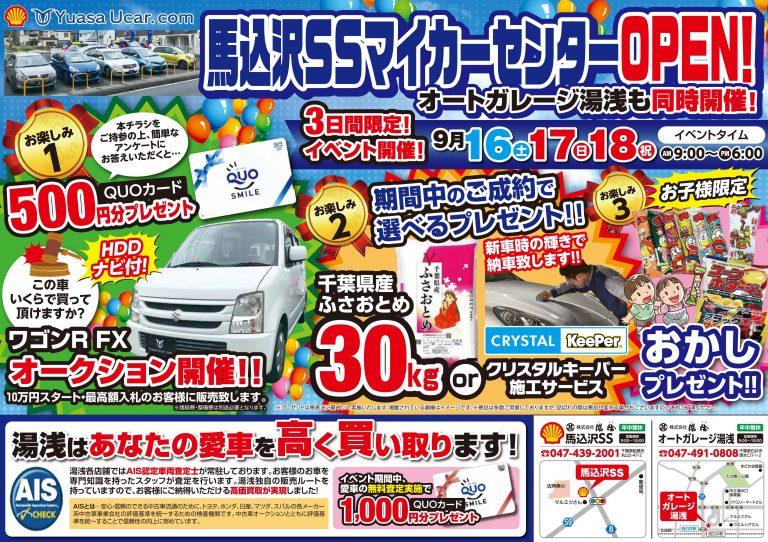 ☆★馬込沢SSマイカーセンターOPENイベント開催★☆