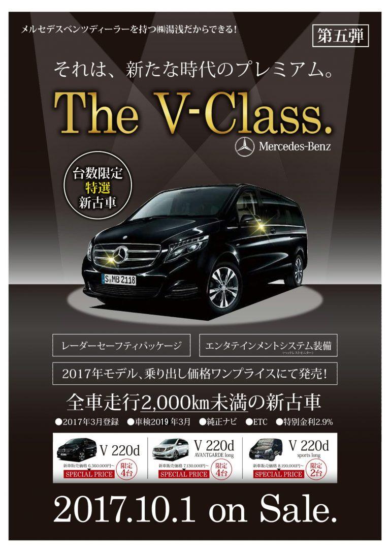 メルセデスVクラス商談フェア開催!!