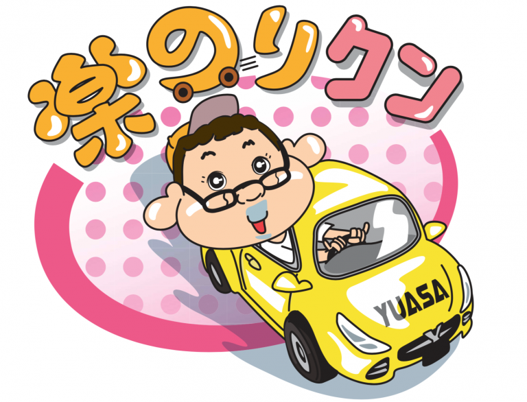 くるまを楽~に乗りたい方必見!毎月定額で新車に乗れるオートリースのご紹介