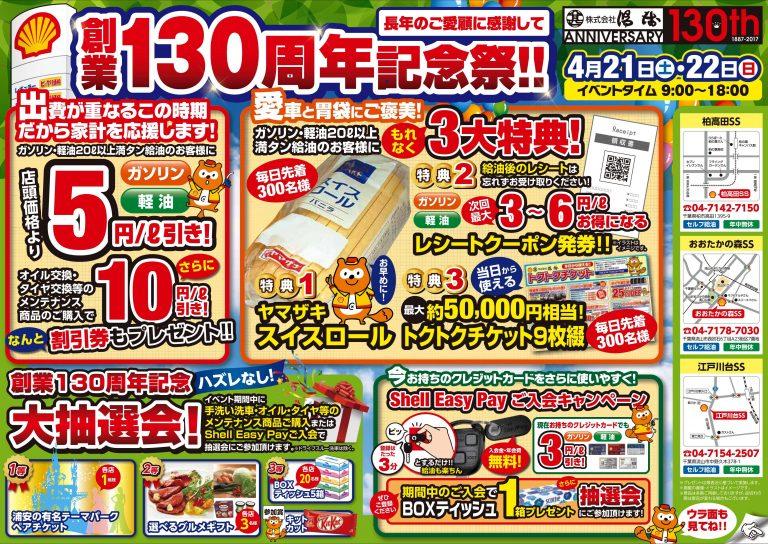 創業130周年記念祭!!開催のお知らせ