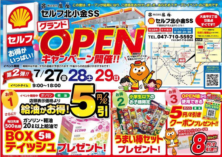 セルフ北小金SS グランドオープンイベント第2弾開催!!