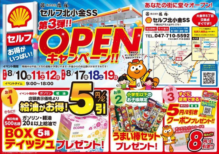 セルフ北小金SS グランドオープンイベント第3弾開催!!
