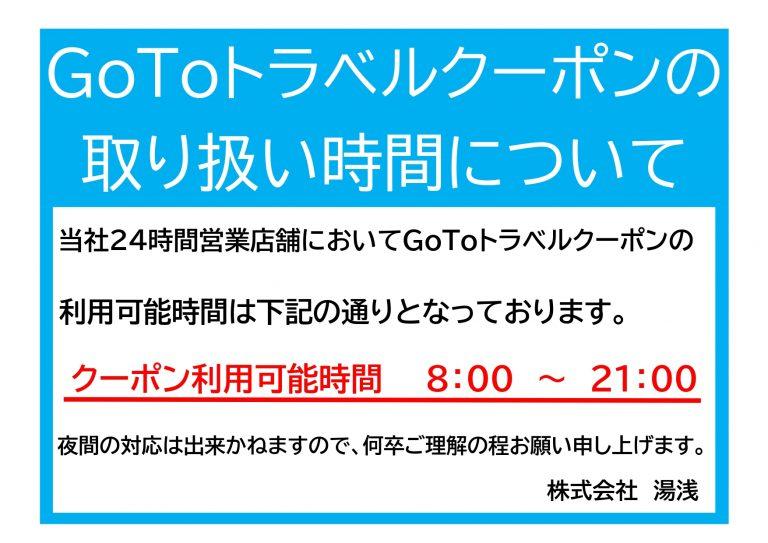 GoToトラベルクーポンご利用可能時間のお知らせ