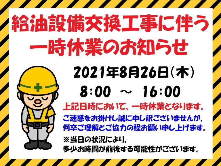 2021年8月26日(木) 古ヶ崎給油所、給油設備交換工事に伴う一時休業のお知らせ