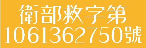 6311 banner