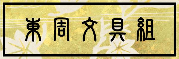 13205 banner