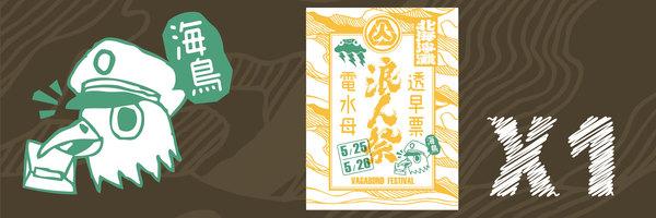 16720 banner
