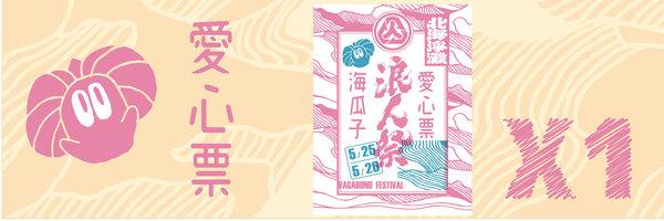 16944 banner