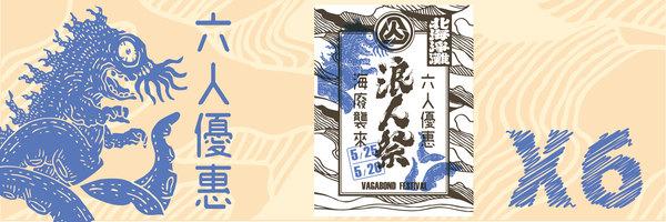 16945 banner