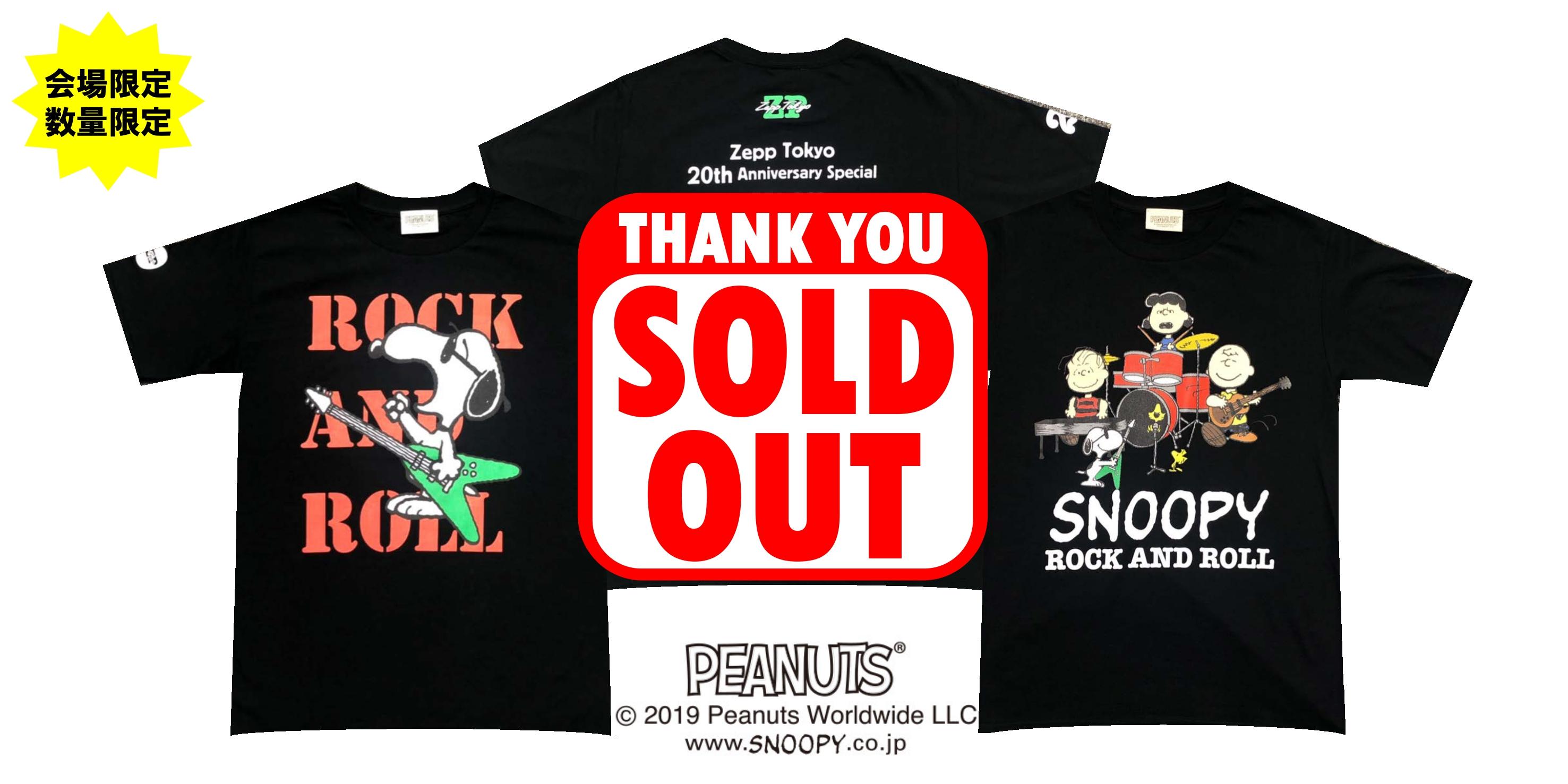 """ZeppTokyo20周年記念""""Zepp × SNOOPYコラボTシャツ"""" SOLD OUT!"""