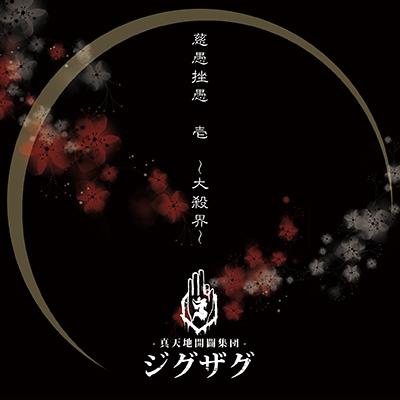 第一完全音源集「慈愚挫愚 壱 〜大殺界〜」初回限定盤 DVD付き