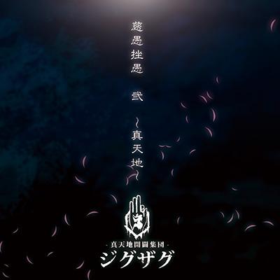 第二完全音源集(2nd Album)「慈愚挫愚 弐 〜真天地〜」(全国流通盤)