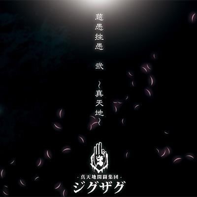 第二完全音源集(2nd Album)「慈愚挫愚 弐 〜真天地〜」(会場限定盤)