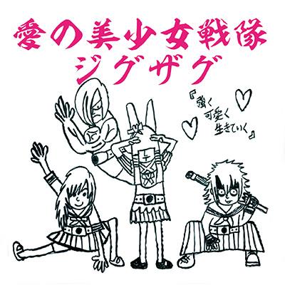 音源集「愛の美少女戦隊ジグザグ」