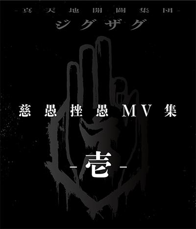 映像集「慈愚挫愚 MV集 -壱-」(Blu-ray)