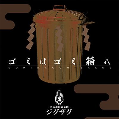 配信音源「ゴミはゴミ箱へ」