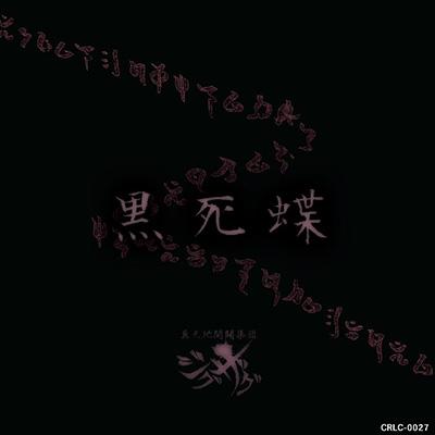 店舗限定音源第二弾「黒死蝶」