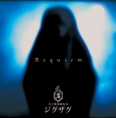 配信音源「Requiem」
