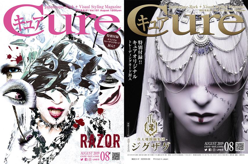 Cure Vol.191